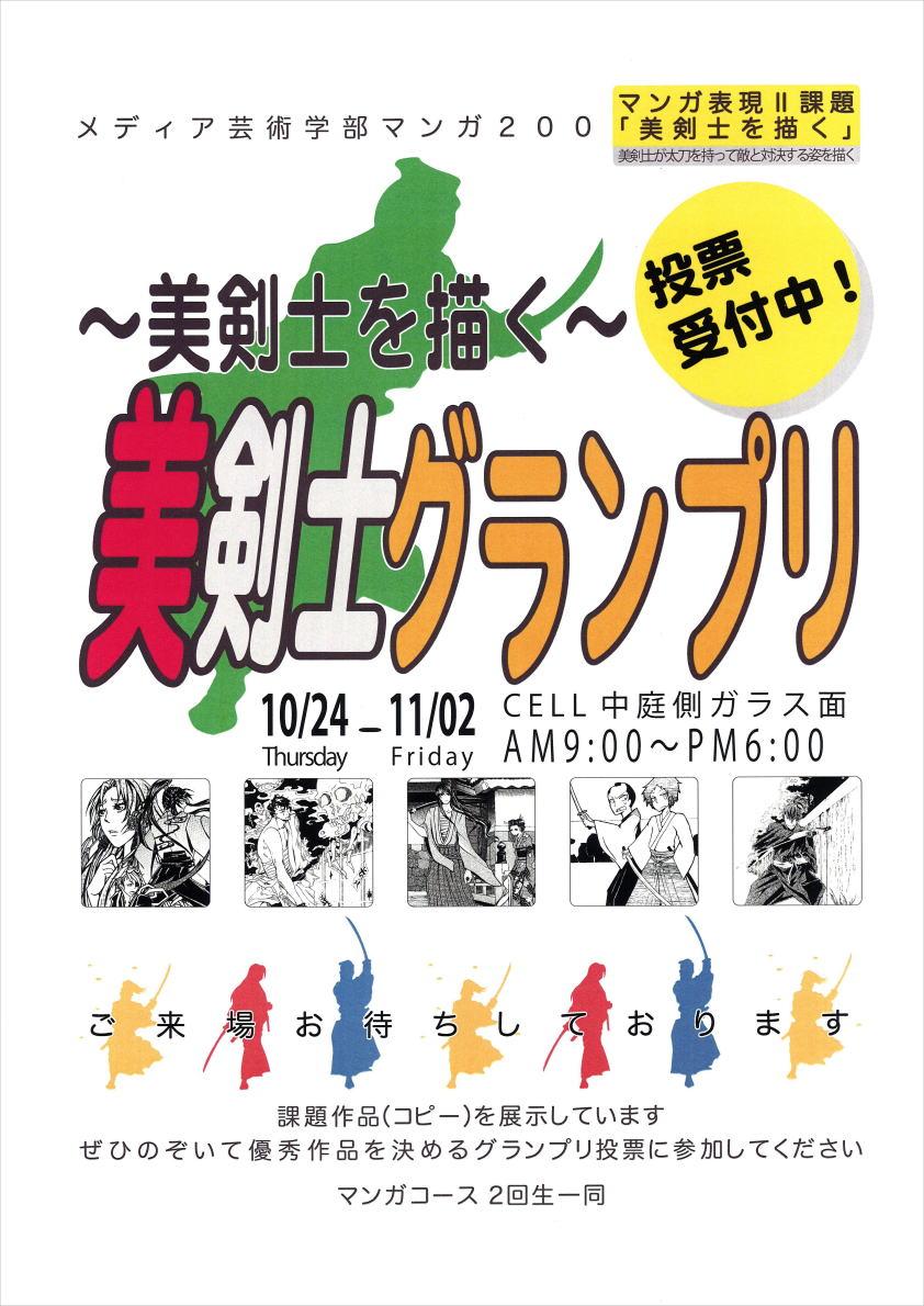 マンガ表現II・「〜美剣士を描く〜 美剣士グランプリ」