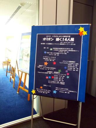 【総合研究】山下真知子クラス卒業制作展 「いろゼミ オリオン 輝く14人展」